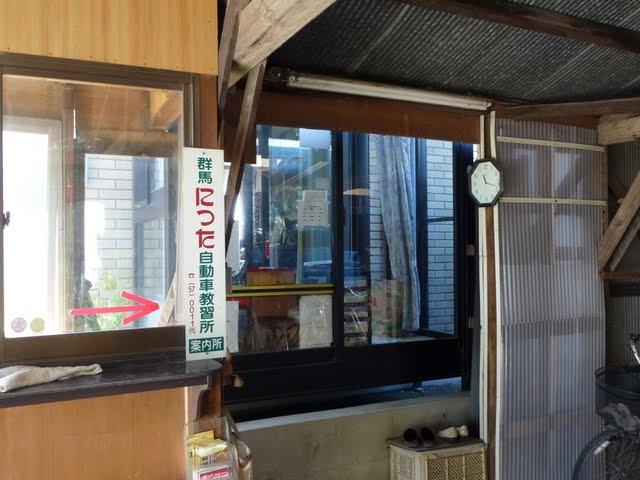 東武伊勢崎線 世良田駅 常備軟券乗車券 川田自転車預り店
