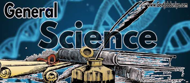 General science most important questions in Hindi