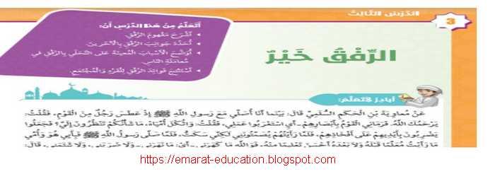 حل درس الرفق خير تربية اسلامية للصف الخامس الفصل الثانى 2020 الامارات