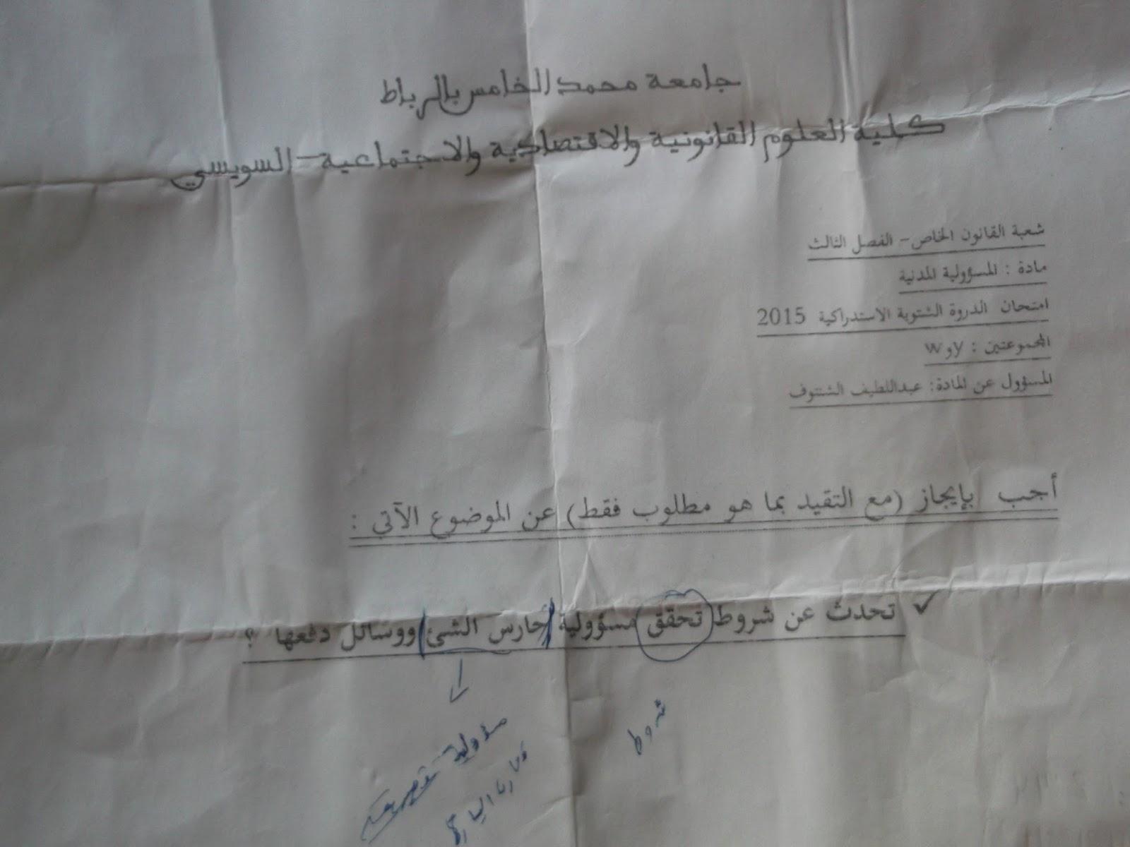 امتحان مادة المسؤولية المدنية للدكتور عبداللطيف اشنتوف S3