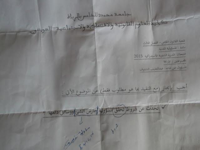 امتحان مادة المسؤولية المدنية للدكتور عبد اللطيف اشنتوف S3