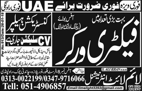 New Jobs in UAE for Factory Workers 2018