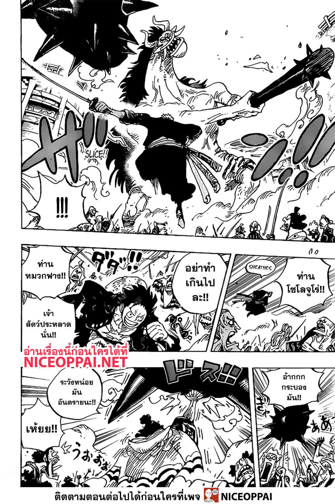 อ่านการ์ตูน One Piece ตอนที่ 990 หน้าที่ 12