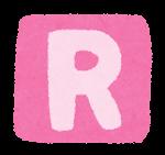 ガチャのレア度のマーク(R)
