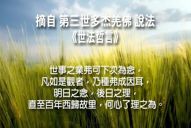 第三世多杰羌佛說《世法哲言》(四十九)