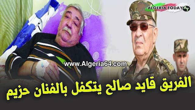 الفريق قايد صالح يتكفل بالفنان محمد حزيم