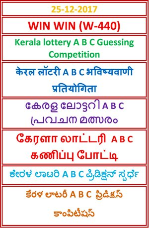 Kerala Lottery A B C Guessing Competition WIN WIN W-440