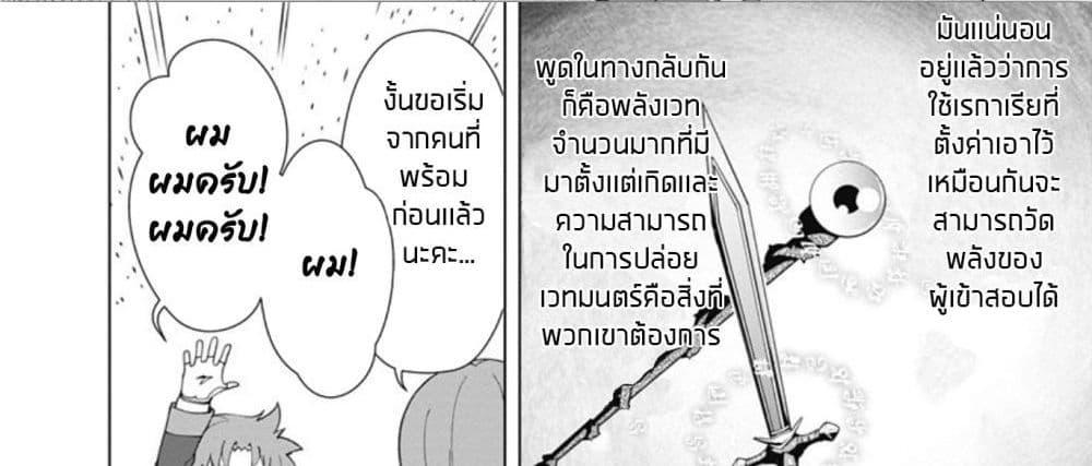 อ่านการ์ตูน Rettou Me no Tensei Majutsushi Shiitage Rareta Moto Yuusha wa Mirai no Sekai o Yoyuu de Ikinuku ตอนที่ 9 หน้าที่ 32