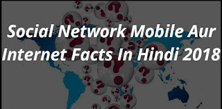 Social Network Mobile Aur Internet Facts In Hindi 2018