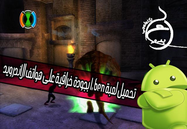 تحميل لعبة Ben 10 بجودة خرافية على هواتف الاندرويد android 3D