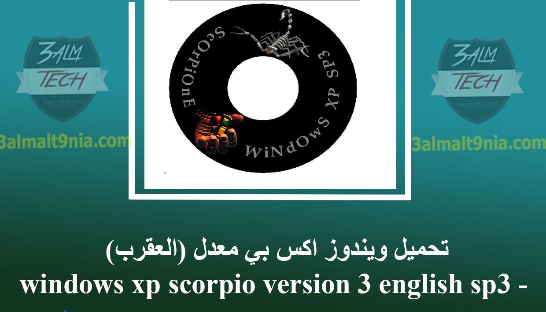تحميل ويندوز اكس بي معدل العقرب Windows Xp Scorpio Version 3