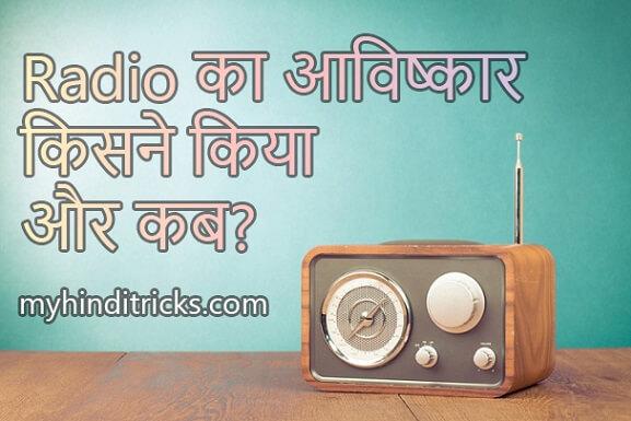 radio-avishkar-kisne-kiya-aur-kab