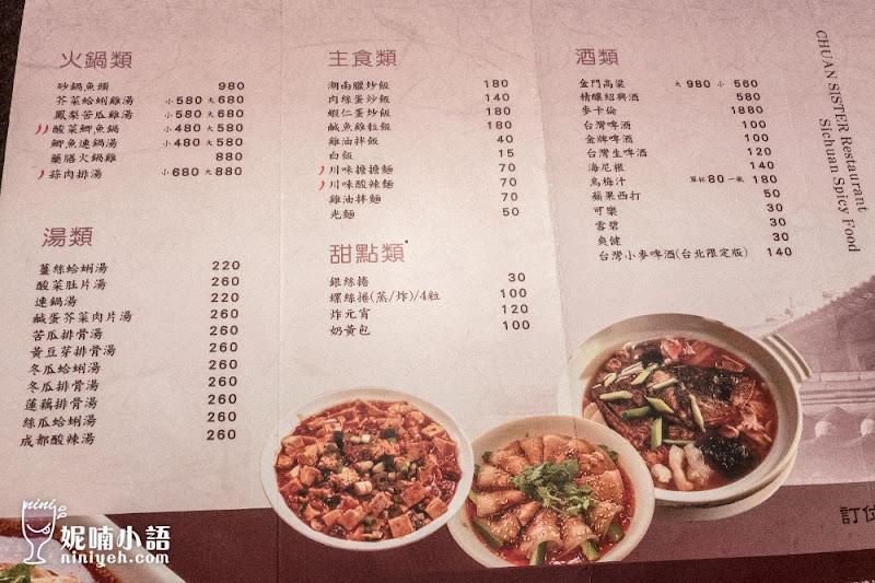 【東區美食】川妹子。胡天蘭也迷戀的麻辣川菜