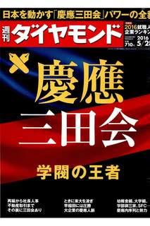 週刊ダイヤモンド 2016年05月28日号