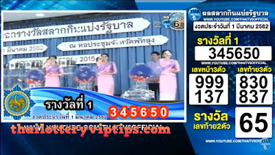 Thailand Lottery live results 01 March 2019 Saudi Arabia on TV