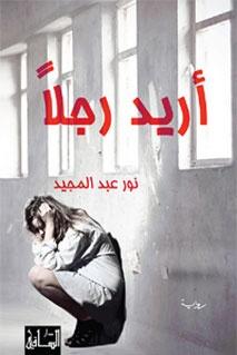 تحميل رواية أريد رجلا - نور عبد المجيد PDF