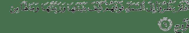 Surat Qaaf ayat 6