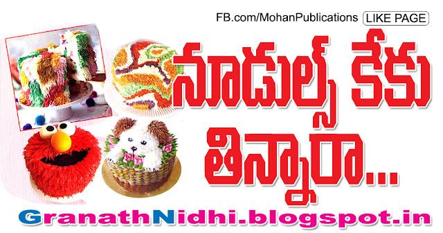 నూడుల్స్ కేకు తిన్నారా... Noodles Cake Cake Varieties Delicious Cakes Yummy Cakes Noodle Varity Eenadu Sunday Eenadu Sunday Magazine Eenadu Sunday Magazine Coverstory Bhakthi Pustakalu Bhakti Pustakalu BhakthiPustakalu BhaktiPustakalu