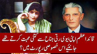 Ratti Jinnah - A Fabulous History