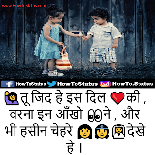 हिन्दी Love Status New Fb or Whatsapp