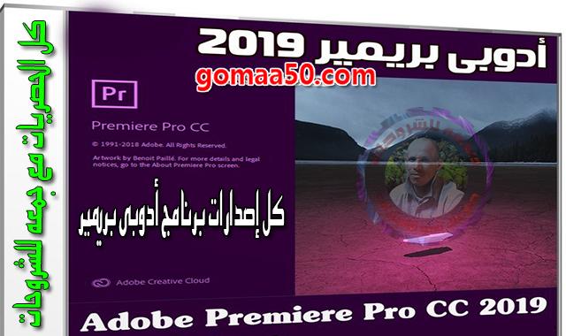 برنامج أدوبى بريمير 2019  Adobe Premiere Pro CC 2019 v13.1.1.11
