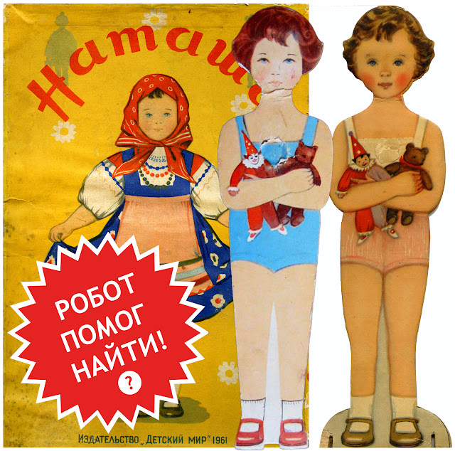 Вырезная кукла Наташа магнит, магниты, с магнитом СССР советская старая из детства.  Картонная кукла с одеждой Наташа магнит, магниты, с магнитом СССР советская старая из детства. Игра Одень куклу Наташа магнит, магниты, с магнитом СССР советская старая из детства. Бумажная кукла девочка 2 бантика скрещенные руки держит игрушки магнитная с магнитом Наташа СССР.