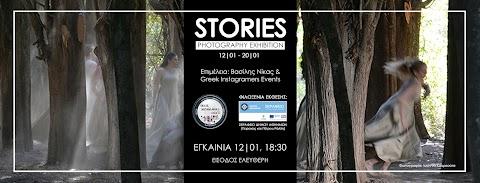 """ΠΡΟΣΕΧΩΣ! Ομαδική έκθεση καλλιτεχνικής φωτογραφίας: """"Stories"""""""