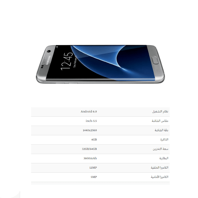 مواصفات ومميزات Samsung Galaxy S7 EDGE