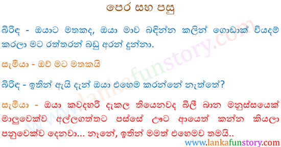 Sinhala Jokes-Before and After