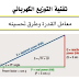 تحميل كتاب  معامل القدرة  وطرق  تحسينه  Power Factor and ways to improve it pdf