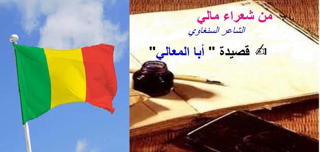 """قصيدة """" أبا المعالي"""" للشاعر المالي/ خالد شعيب ميغا"""