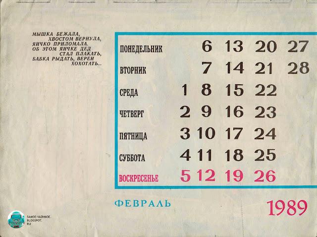 Февраль 1989 год. Детский календарь Русские народные сказки в обработке А. Н. Толстого 1989 художник А. Канделаки СССР, советский.