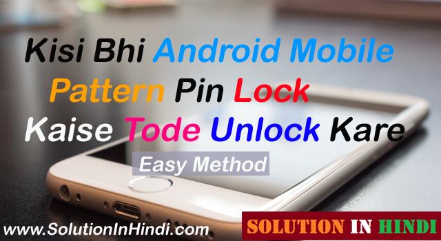 kisi bhi android mobile pattern pin lock ko kaise tode unlock kare-www.solutioninhindi.com