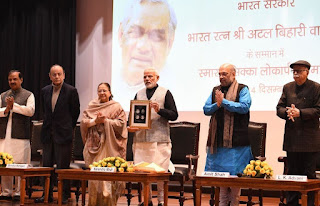 PM Releases Commemorative Coin in Honour of Atal Bihari Vajpayee
