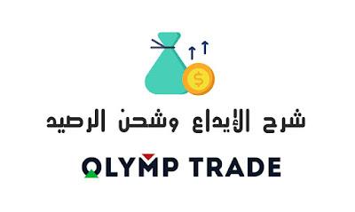 شرح الإيداع في Olymp Trade