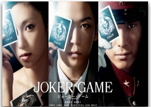 Joker Game Live Action [ Subtitle Indonesia ]