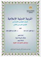 تحميل كتاب التربية الدينية الاسلامية للصف الخامس الابتدائى الترم الثانى