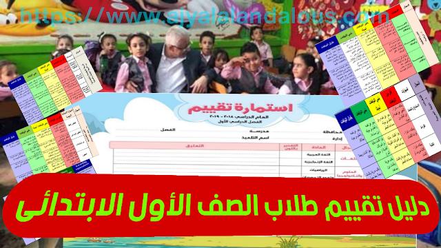 دليل تقييم طلاب الصف الأول الابتدائى فى النظام الجديد