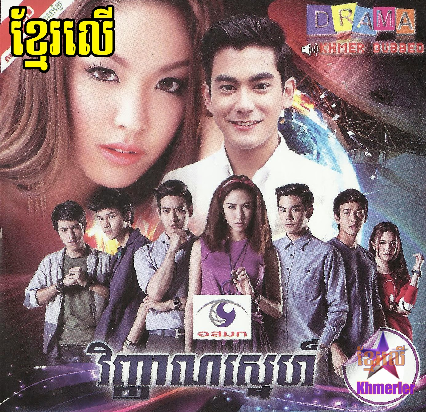 Rose Glen North Dakota ⁓ Try These 123 Thai Lakorn