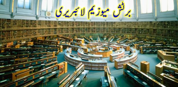 british-museum-library