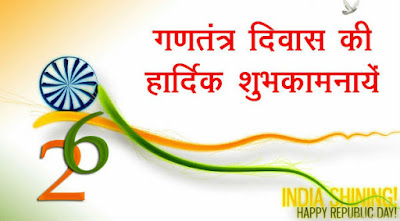 Republic-Day-Bhashan-in-Hindi-and-English-26-January-Bhashan