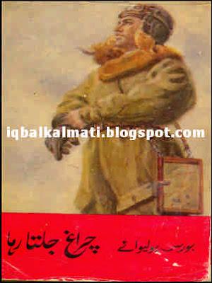 Charagh Jalta Raha Novel