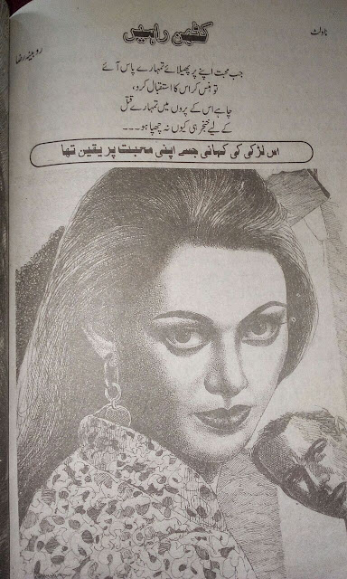 Free download Kathan rahen novel by Robina Raza pdf