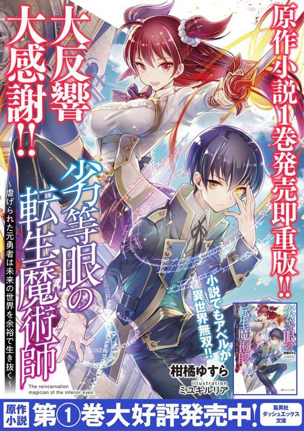 อ่านการ์ตูน Rettou Me no Tensei Majutsushi Shiitage Rareta Moto Yuusha wa Mirai no Sekai o Yoyuu de Ikinuku ตอนที่ 9 หน้าที่ 1