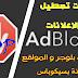 كيفية تعطيل مانع الاعلانات عن طريق سكريبت لموقعك او مدونتك - adblock