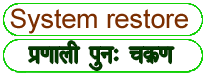 System restore meaning in HINDI
