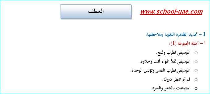 شرح درس تركيب العطف لغة عربية الصف السادس الفصل الاول - مدرسة الامارات