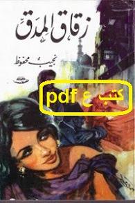 تحميل رواية زقاق المدق pdf نجيب محفوظ