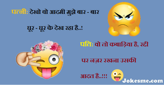 पत्नी की ऑयली स्किन Pati Patni Funny jokes