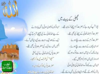 Urdu Story For Child Dailymotion